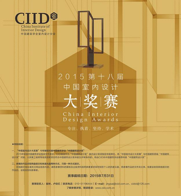 2015年第十八届中国室内设计大奖赛
