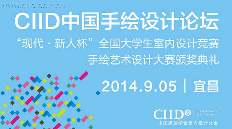 2014中国手绘艺术设计大赛