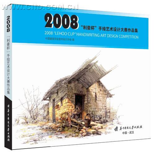 """2008""""利豪杯""""手绘艺术设计大赛作品集已出版"""