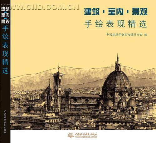2010手绘艺术设计大赛作品集已出版